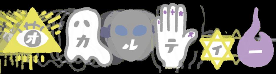 オカルティーのロゴ