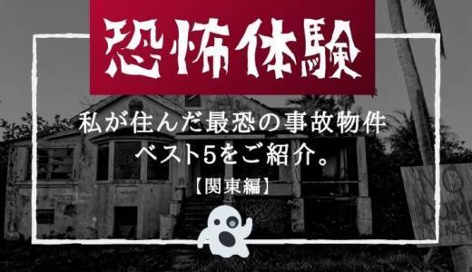 【恐怖体験】私が住んだ最恐の事故物件ベスト5をご紹介。【関東編】