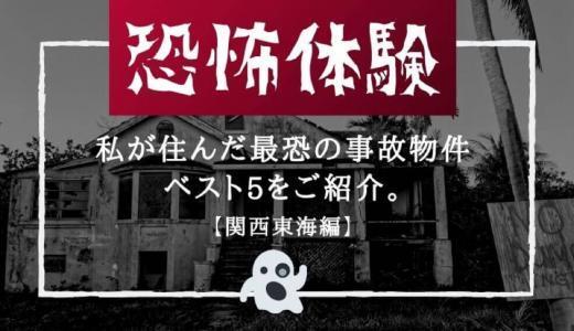 【恐怖体験】私が住んだ最恐の事故物件ベスト5をご紹介。【関西東海編】