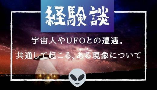【経験談】宇宙人やUFOとの遭遇。共通して起こる、ある現象について