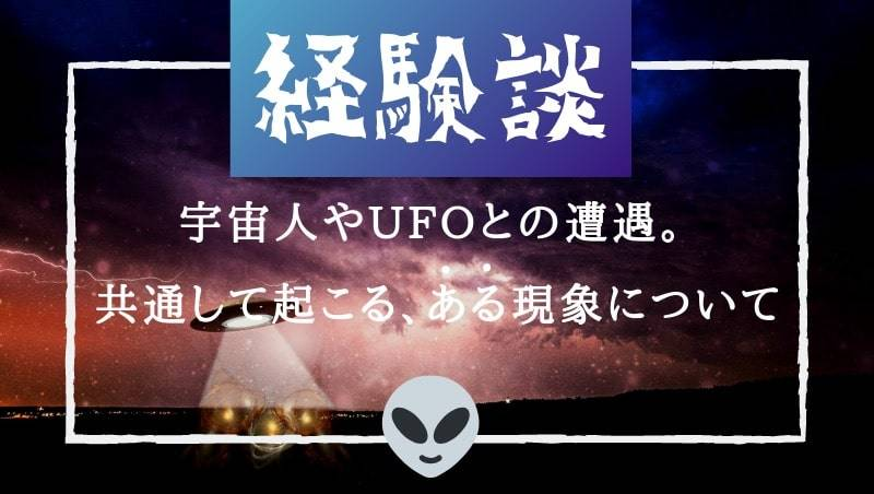 宇宙人やUFOの目撃体験談