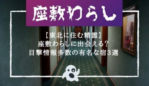 【東北に住む精霊】座敷わらしに出会える?目撃情報多数の有名な宿3選