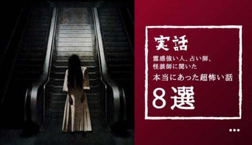 【実話】霊感強い人、占い師、怪談師に聞いた本当にあった超怖い話8選