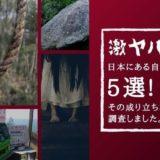 【激ヤバ】日本にある自殺の名所5選!その成り立ちまで徹底調査しました。