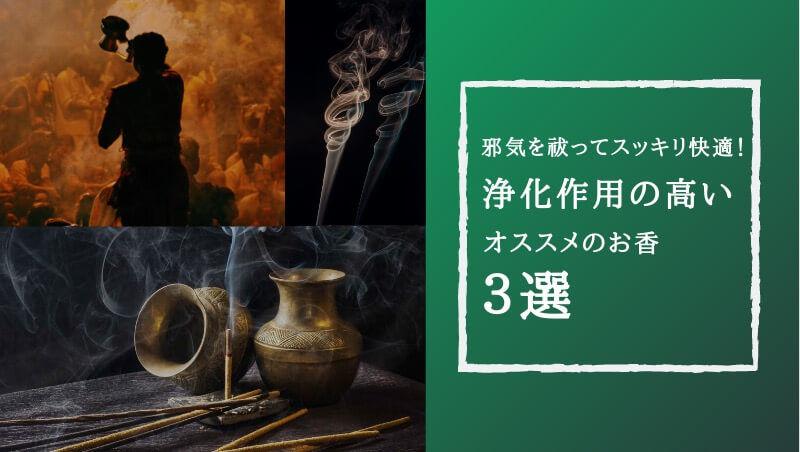浄化作用の強いオススメお香3選