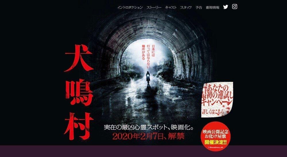 犬鳴村 映画