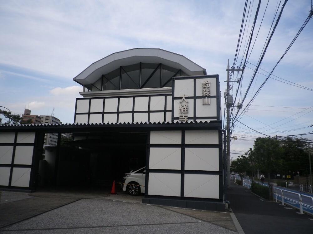 鈴森山大経寺