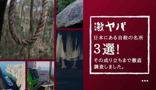 【激ヤバ】日本にある自殺の名所3選!その成り立ちまで徹底調査しました。