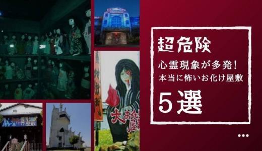 【超危険】心霊現象が多発!本当に怖いお化け屋敷5選
