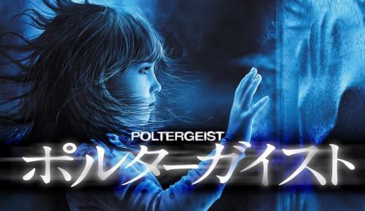 ポルターガイストの正体は心霊現象?実際の映像とともに考察してみます。