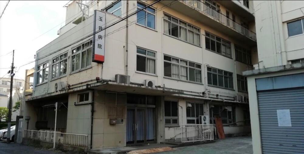 初台の玉井病院