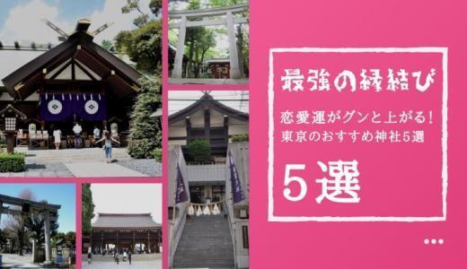 【最強の縁結び】恋愛運がグンと上がる!東京のおすすめ神社5選