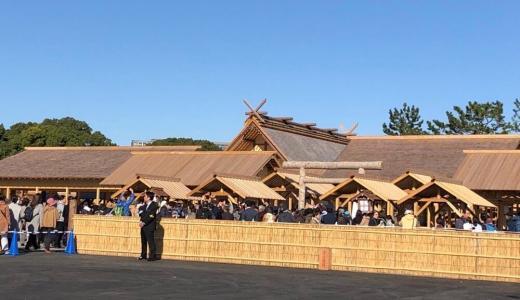 【宮中祭祀】天皇陛下の代変わり!「令和の大嘗祭」体験レポート