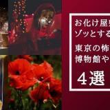 東京の怖〜い博物館や展示物4選