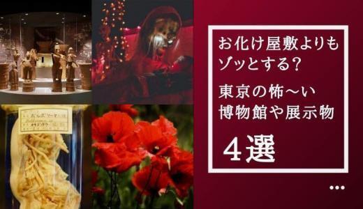 お化け屋敷よりもゾッとする?東京の怖〜い博物館や展示物4選