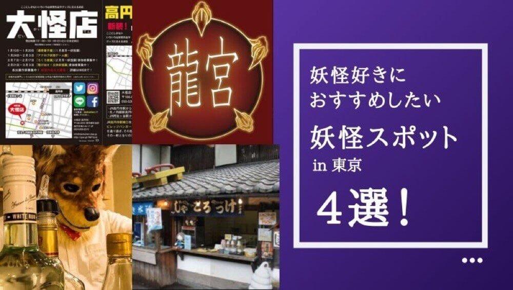 東京のおすすめ妖怪スポット4選