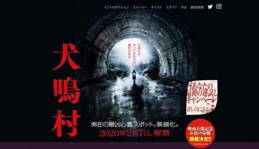 【日本のタブー】映画『犬鳴村』の見所・あらすじは?見逃せない戦慄がそこにはある!