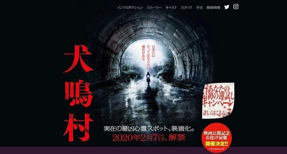 映画『犬鳴村』