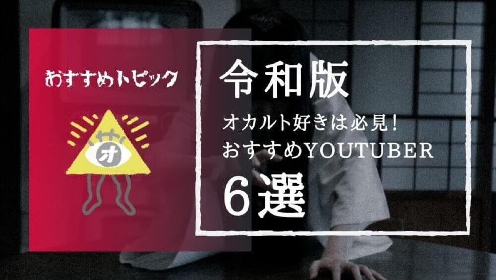 おすすめのオカルト系YouTuber6選