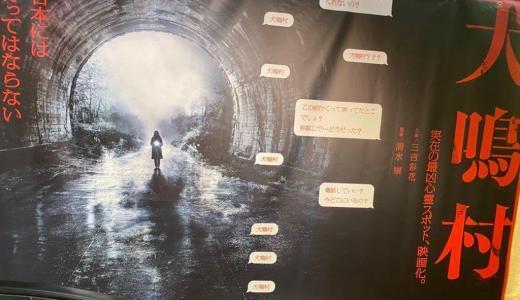【ネタバレ少々】ホラー映画マニアが『犬鳴村』を観てきたので感想・レビュー!