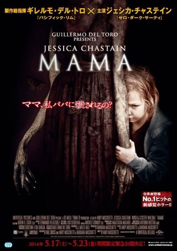ホラー映画『MAMA』