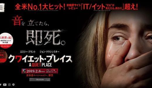 【ネタバレなし】映画『クワイエット・プレイス』をホラーライターがガチ解説!