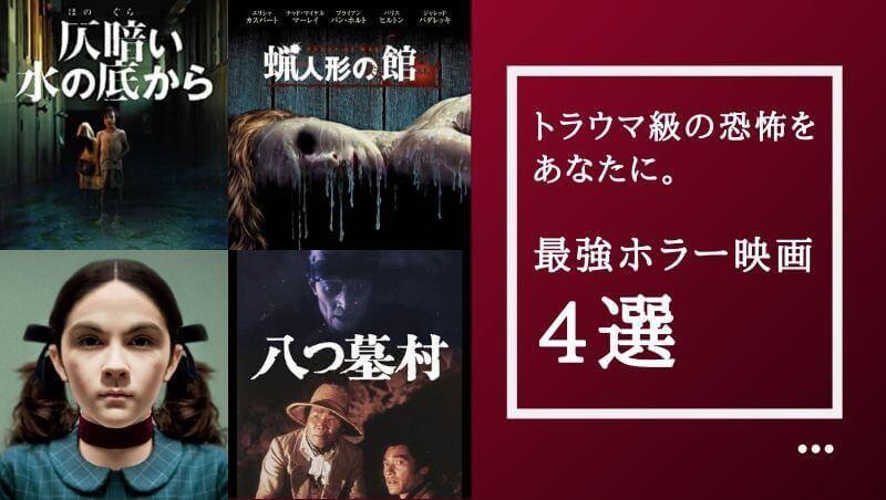 【トラウマ級】最強ホラー映画4選
