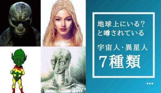 【令和版👽】地球上にいると噂されている宇宙人・異星人7種類。その特徴や性格を解説!