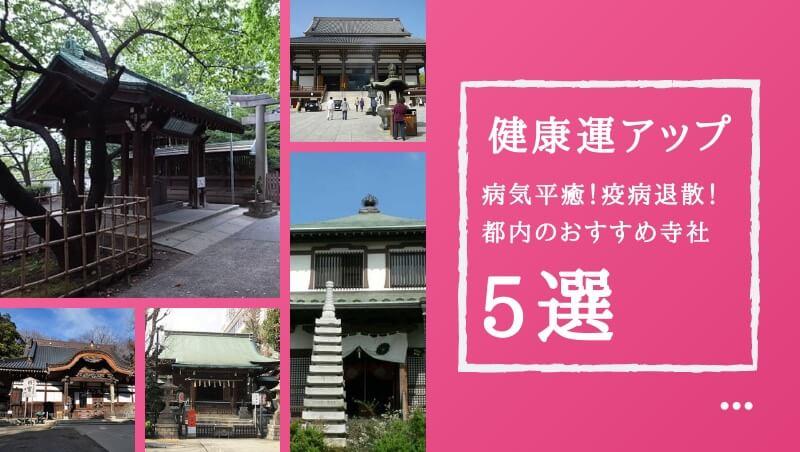 健康運がアップ!都内のおすすめ寺社5選