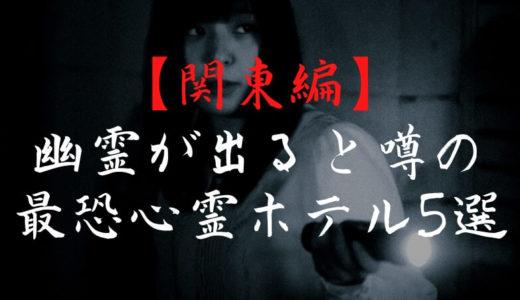 幽霊が出ると噂の最恐心霊ホテル5選【関東編】