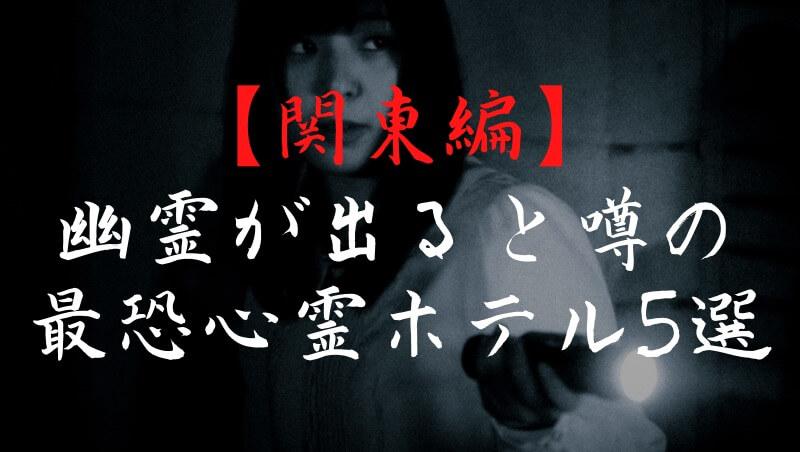 【関東編】幽霊が出ると噂の最恐心霊ホテル5選