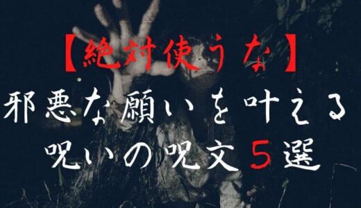 【絶対使うな】邪悪な願いを叶える呪いの呪文5選