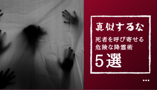 【真似するな】死者を呼び寄せる危険な降霊術5選